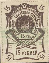 Амурская областная почтовая марка 5 рублей