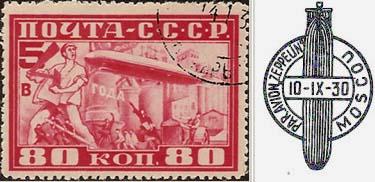 Почтовые штемпели Авиапочты (Фото 2)